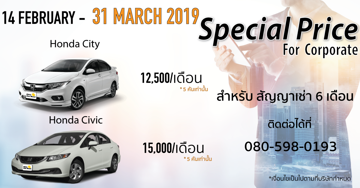 Special Price Honda City & Civic